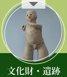 文化財・遺跡