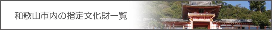 和歌山市内の指定文化財一覧