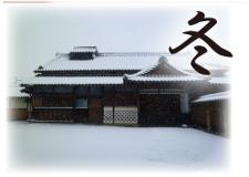 冬の旧中筋家