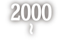 建築 2000~