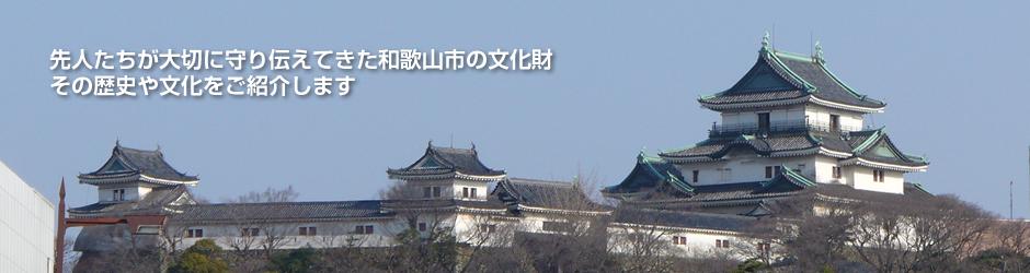 先人たちが大切に守り伝えてきた和歌山市の文化財その歴史や文化をご紹介します