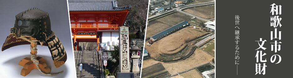和歌山市の文化財 後世へ継承するために