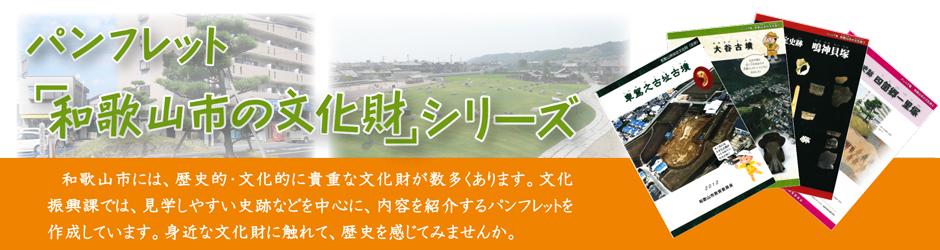 パンフレット「和歌山市の文化財」シリーズ