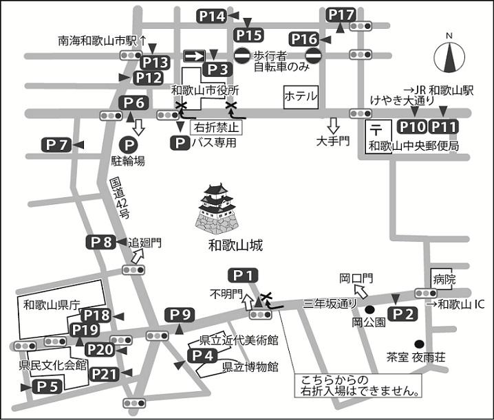 和歌山城駐車場マップ
