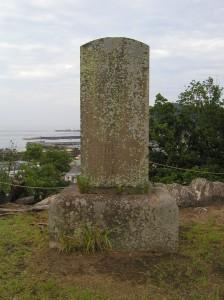 望海楼遺址碑