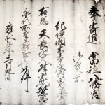 木本八幡宮文書