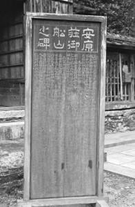 安原荘御舩山之碑