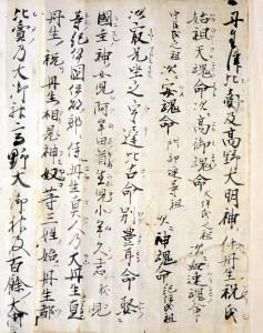 丹生広良氏所蔵 天野文書