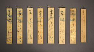玉津島神社奉納和歌 古今伝授御法楽五十首和歌短冊