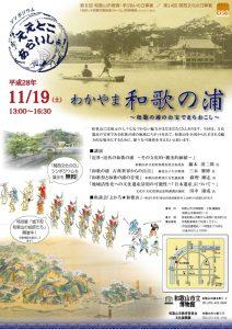 2016-11-19wakanoura