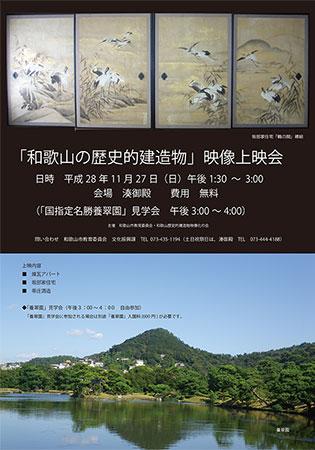 和歌山の歴史的建造物映像上映会チラシ