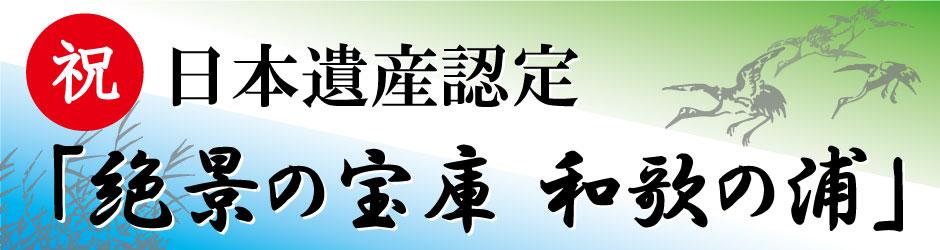 祝日本遺産認定「絶景の宝庫 和歌の浦」