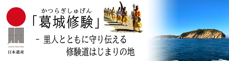 日本遺産「葛城修験」